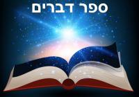 Miracles et Délivrances par le mérite des 955 versets